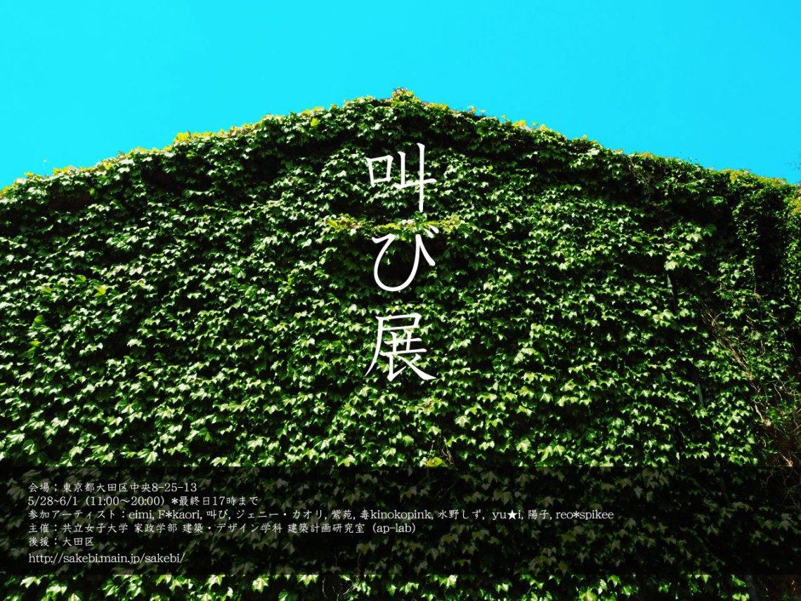 sakebi-exhibition