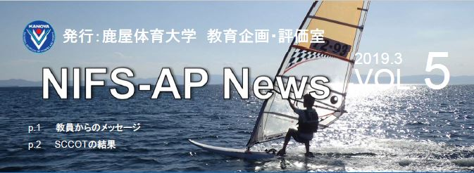 NIFS-AP News Vol.5