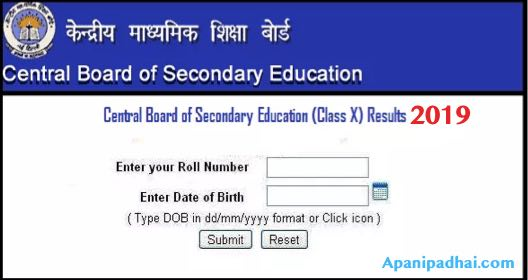 CBSE 10th Result 2019, cbseresults.nic.in, सीबीएसई 10 वीं परिणाम 2019, CBSE 10th Result 2019 Expected Date Time, CBSE Class 10 Result online Website, Name Wise CBSE Results 2019, Search CBSE 2019 Results School Wise, सीबीएसई 10 वीं रिजल्ट टाइम , \cbse 10th Result Declaration Time, CBSE 10th Result Time, CBSE 10th Board Result, cbse.nic.in