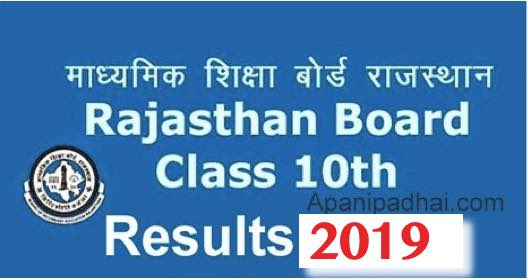 rabe 10th result 2019, bser 10th result 2019, rajasthan board 10th result 2019