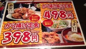 鶏よ魚よランチメニュー