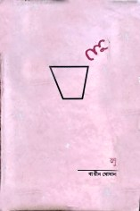 Cover of lu - a collection of poems by Barin Ghosal