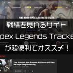 Apex Legendsの戦績を見れるサイト「Apex Legends Tracker」が超便利でオススメ!