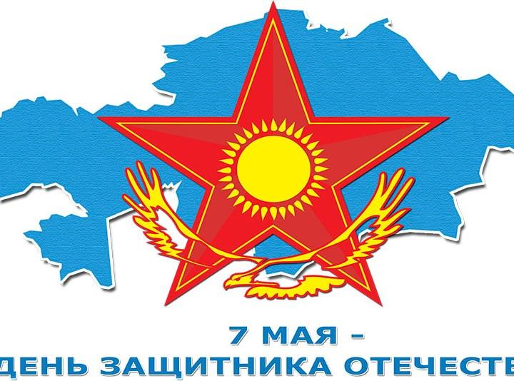 Уважаемые акмолинцы! Поздравляю вас с Днем защитника Отечества!
