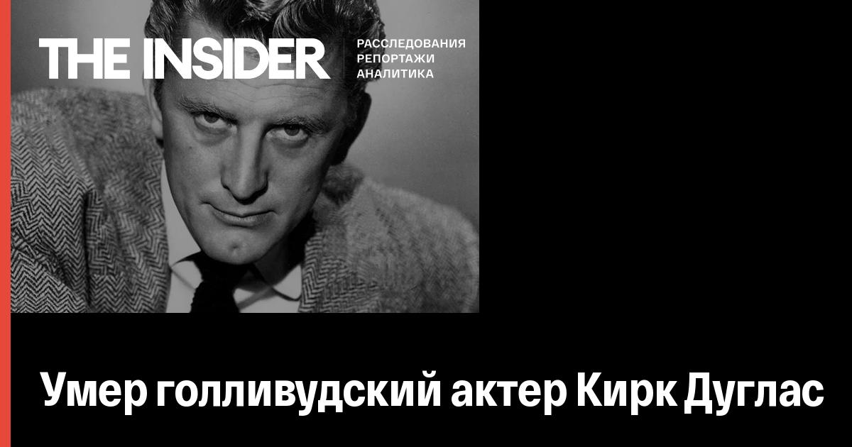 Умер голливудский актер Кирк Дуглас