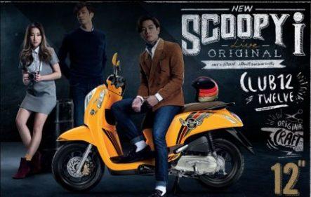 scoopy k93