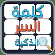 لعبة كلمة السر الجديدة 2019 295 Apk Download Android Word