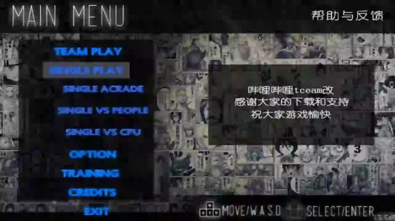 Game Modes of Jump Force Mugen