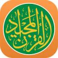 Quran Majeed FULL v2.5.83 [Latest]