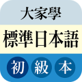 We learn standard Japanese: Elementary v1.3.0 [Latest]