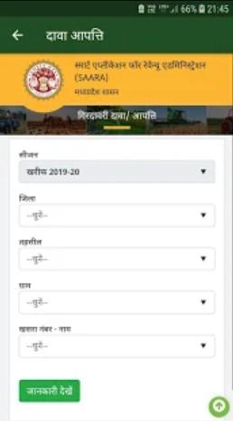 Screenshot of MP Kisan App