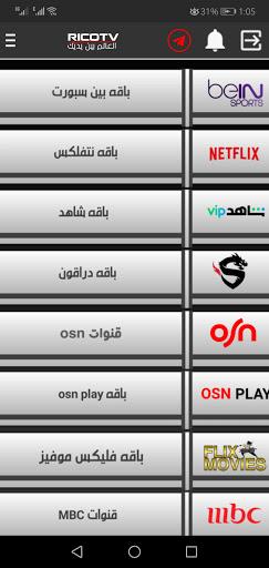 Screenshot of Rico TV Apk