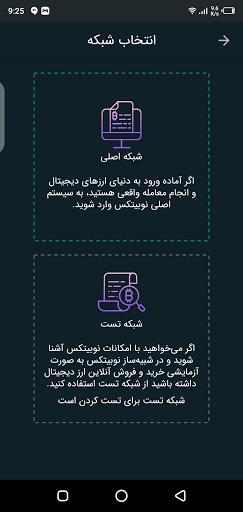 Screenshot of Nobitex Trading App