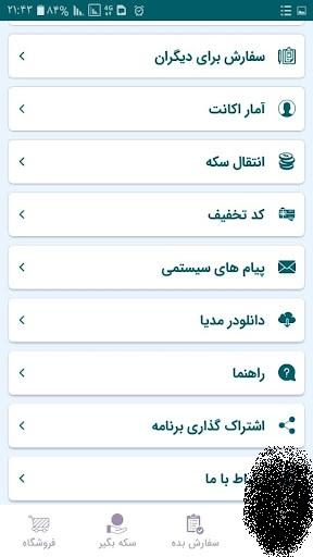 Screenshot of Iran Follower Apk