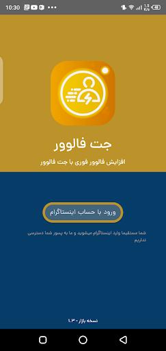 Screenshot of Jet Followers App