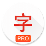 Japanese characters (PRO) v7.5.0 APK