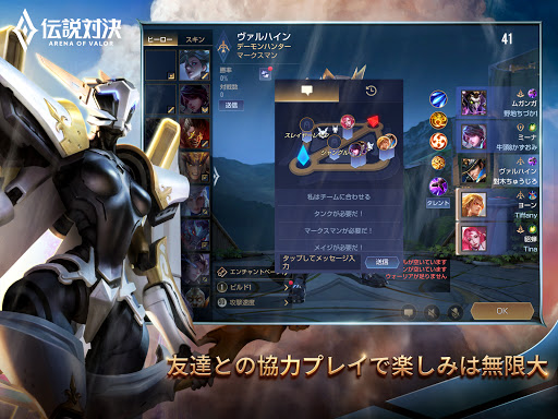 -Arena of Valor- 1.35.1.12 screenshots 14