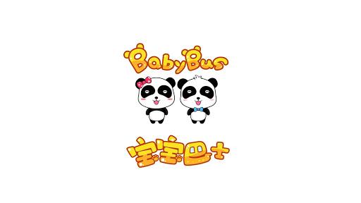 Little Panda Travel Safety 8.45.00.01 screenshots 12