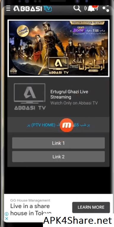 Screenshot of Abbasi TV App