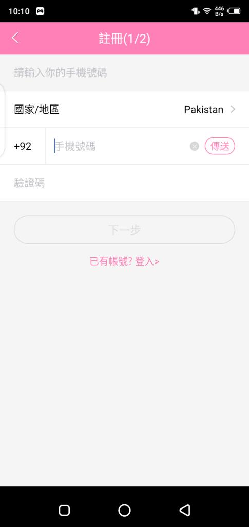 Screenshot of Peach Live Apk