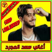 اغاني سعد المجرد Saad Lamjarred 10 Apk Comaghanitop
