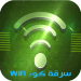 Download WiFi Pass 214.0 APK For Android