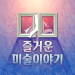 Download 즐거운 미술이야기 – 그림, 전시회, 취미, 미술, 명화 1.0.3 APK For Android