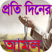 Download প্রতি দিনের আমল 1.3 APK For Android