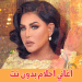Download اغاني احلام بدون انترنت Ahlam 1.2 APK For Android
