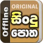 Sindu Potha – Sinhala Sri Lankan Songs Lyrics book 50.0