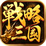 Download 戦略三國 3.7.0.7 APK For Android