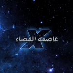 Download عاصفة الفضاء 1.1 APK For Android