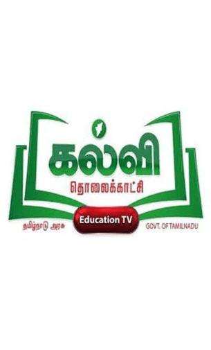 Screenshot of Kalvi Tholaikatchi TV APK