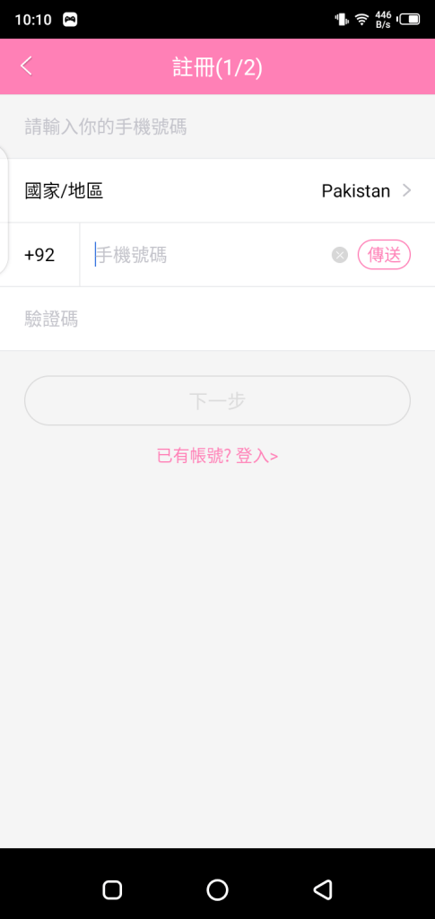 Screenshot-of-Peach-Live-Apk