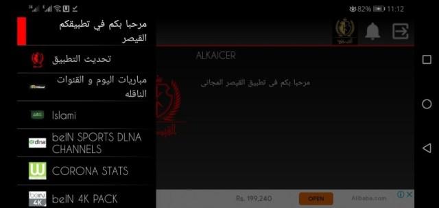 Screenshot-of-ALKAICER-IPTV-App-Apk