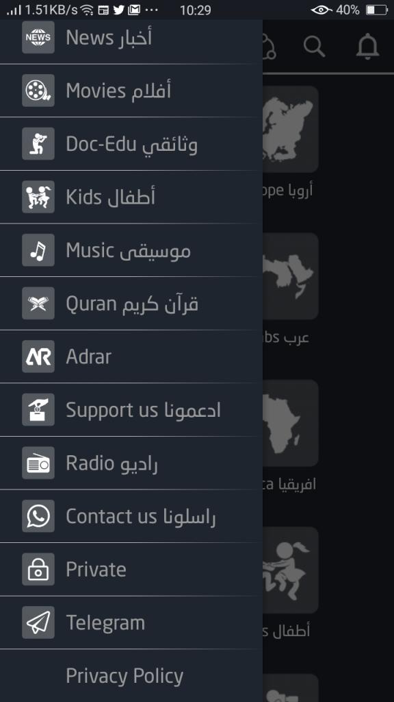 Screenshot-of-Adrar-Tv-Apk