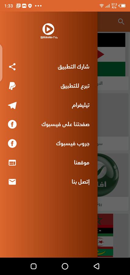 Screenshot-of-Sarhan-TV-Android