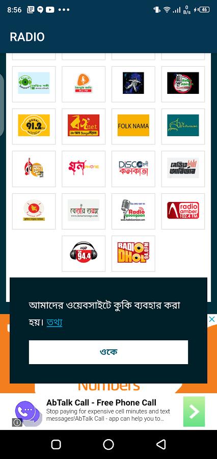 Screenshot-of-IPL-Live-TV-Apk