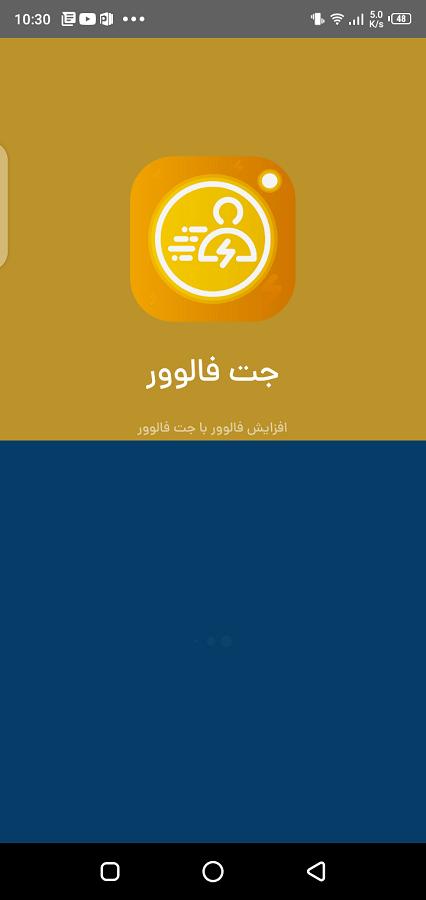 Screenshot-of-Jet-Followers-App