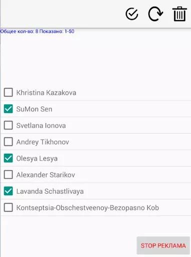 Очистить ЧС в ВК на Android скачать бесплатно последнюю версию