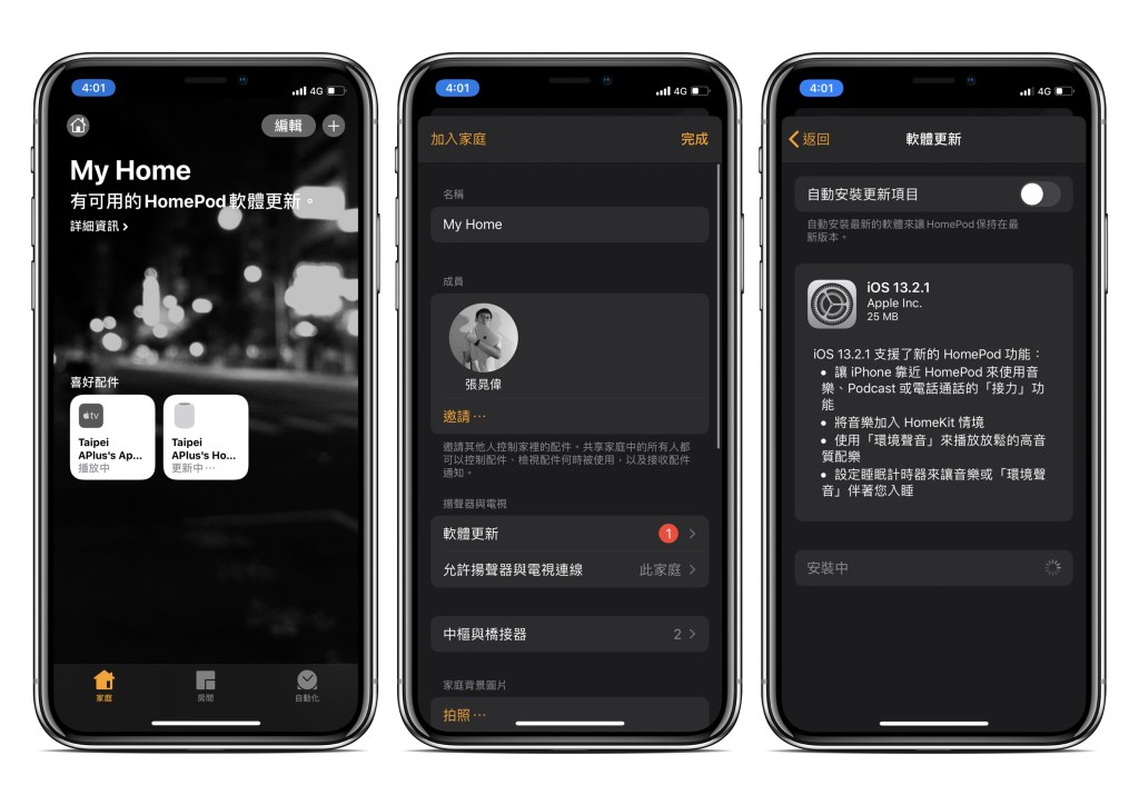 HomePod、iOS 13.2.1
