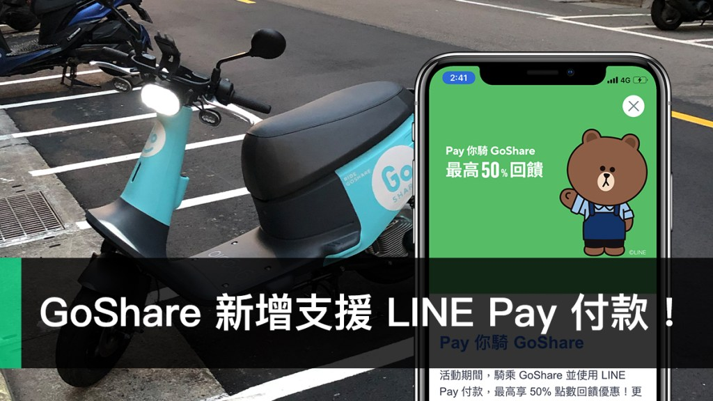 GoShare LINE Pay