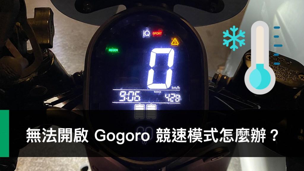 Gogoro、方格旗、競速模式、Gogoro方格旗競速模式