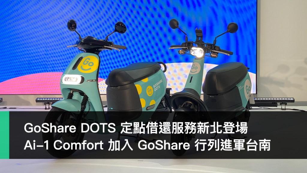 GoShare DOTS、Ai-1 Comfort、GoShare 台南