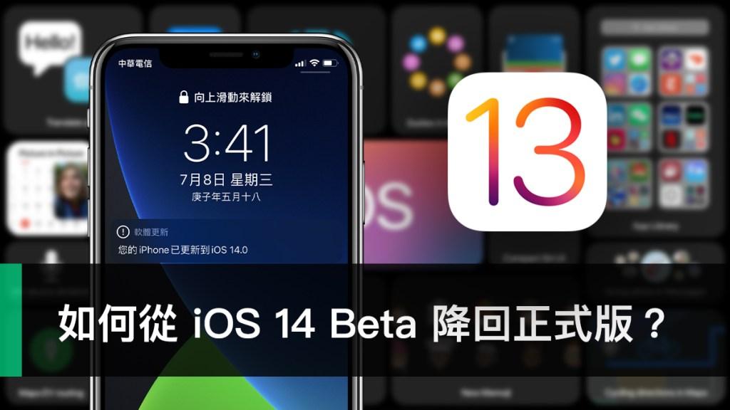 iOS 14 Beta 降級