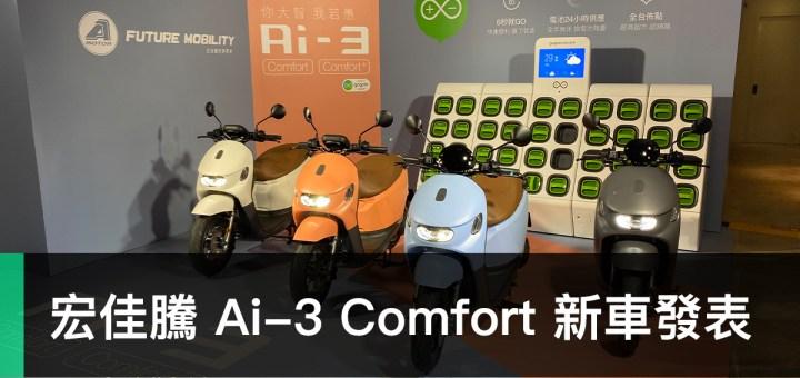 Ai-3 Comfort
