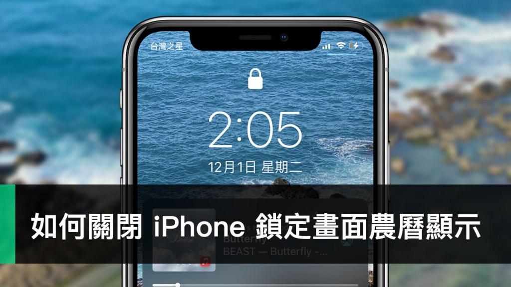 iPhone 關閉農曆顯示