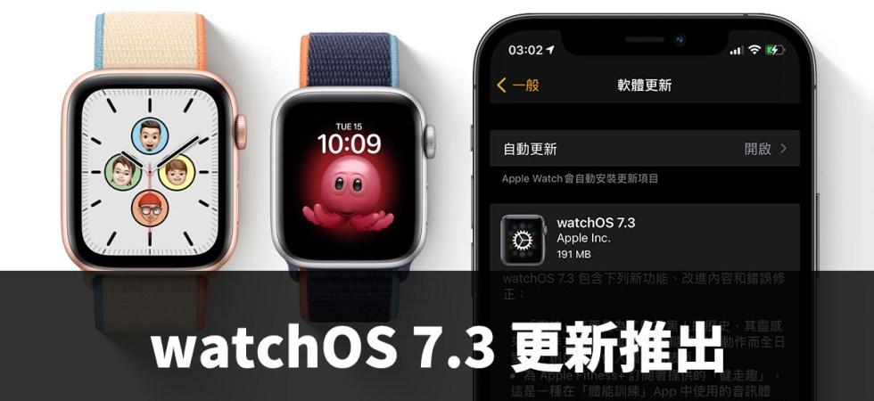 watchOS 7.3