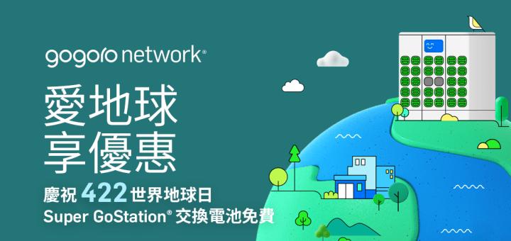Gogoro Network、世界地球日、PBGN、換電優惠