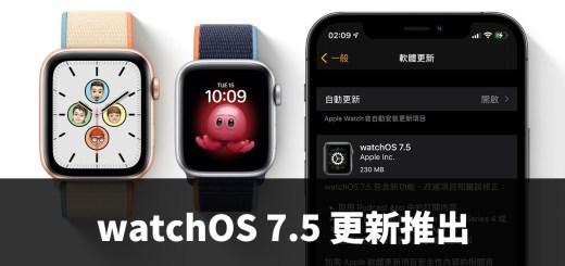 watchOS 7.5、ECG、心律不整、Podcast 訂閱